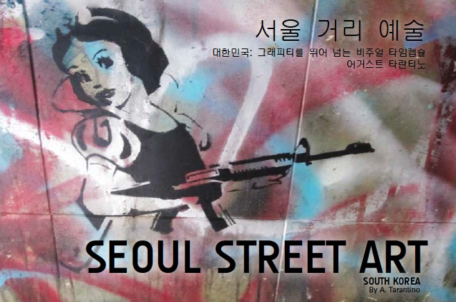Seoul Street Art Graffiti Book